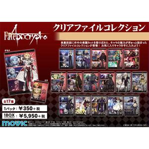 Fate/Apocrypha クリアファイルコレクション