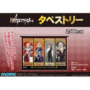 Fate/Apocrypha タペストリー
