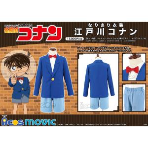 名探偵コナン なりきり衣装 江戸川コナン M