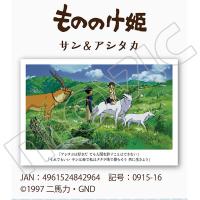 もののけ姫 名台詞ポストカード/サン&アシタカ