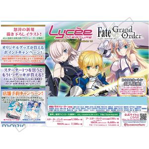 Lycee Overture Ver.Fate/GrandOrder 1.0 スターターデッキ