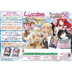 Lycee Overture Ver.ブレイブソード×ブレイズソウル 1.0 スターターデッキ