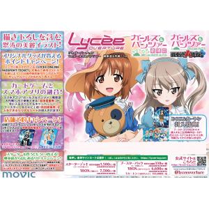 Lycee Overture Ver.ガールズ&パンツァー 戦車道大作戦! 1.0 スターターデッキ