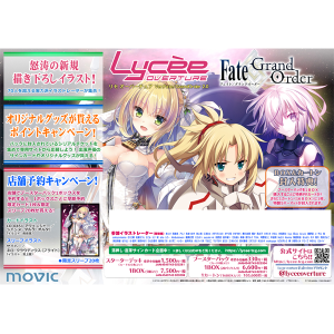 Lycee Overture Ver.Fate/Grand Order 2.0 スターターデッキ