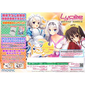 Lycee Overture Ver.ゆずソフト 1.0 ブースターパック