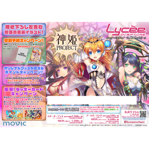 Lycee Overture Ver.神姫PROJECT 1.0 スターターデッキ