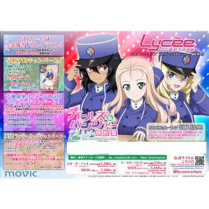 Lycee Overture Ver.ガールズ&パンツァー最終章1.0 ブースターパック