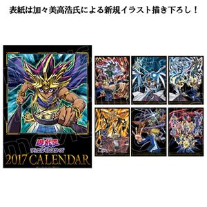 遊☆戯☆王 デュエルモンスターズ 復刻イラスト2017年カレンダー