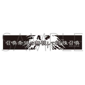 遊☆戯☆王 デュエルモンスターズ OCG マフラータオル(ラーの翼神竜)
