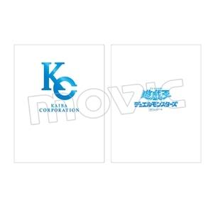 遊☆戯☆王 デュエルモンスターズ クリアファイルファイル B:海馬コーポレーション