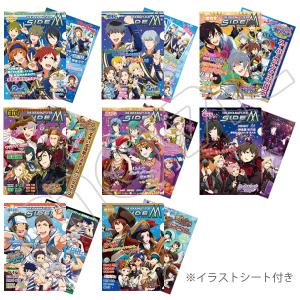 アイドルマスター SideM 雑誌風クリアファイルコレクション(イラストシート入り)