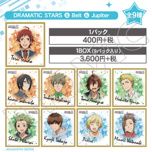 アイドルマスター SideM ミニ色紙コレクション DRAMATIC STARS & Beit & Jupiter