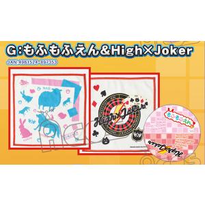 アイドルマスター SideM リバーシブルタオル&ミニミラー/もふもふえん&High×Joker