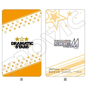 アイドルマスター SideM モバイルバッテリー DRAMATIC STARS