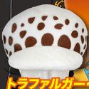 ONE PIECE トラファルガー・ローの帽子(新世界編)