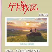 ゲド戦記 ポストカード全作品シリーズ2013年版