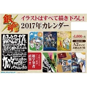 銀魂 2017年カレンダー