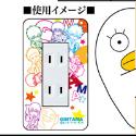銀魂 コンセント&スイッチカバー
