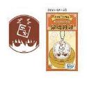 銀魂(アニメ版) ボールチェーン付銀魂饅頭/土方