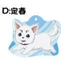 銀魂 アニメ版・メタル根付/ 定春