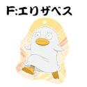 銀魂 アニメ版・メタル根付/エリザベス