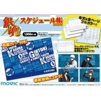 銀魂 スケジュール帳 2016年
