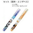 銀魂(アニメ版) カラーペンセット/:銀時エリザベス/インク色:ライトブルー&オレンジ
