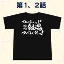 銀魂 サブタイこれくしょん!Tシャツ/第1、2話 男性用Lサイズ
