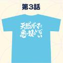 銀魂 サブタイこれくしょん!Tシャツ/第03話 女性用Mサイズ