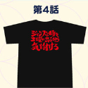 銀魂 サブタイこれくしょん!Tシャツ/第04話 女性用Mサイズ