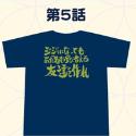 銀魂 サブタイこれくしょん!Tシャツ/第05話 女性用Mサイズ