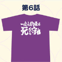 銀魂 サブタイこれくしょん!Tシャツ/第06話 女性用Mサイズ
