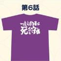 銀魂 サブタイこれくしょん!Tシャツ/第06話 男性用Lサイズ