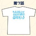 銀魂 サブタイこれくしょん!Tシャツ/第07話 男性用Lサイズ