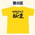 銀魂 サブタイこれくしょん!Tシャツ/第08話 女性用Mサイズ