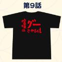 銀魂 サブタイこれくしょん!Tシャツ/第09話 女性用Mサイズ