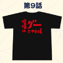 銀魂 サブタイこれくしょん!Tシャツ/第09話 男性用Lサイズ