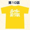 銀魂 サブタイこれくしょん!Tシャツ/第10話 男性用Lサイズ
