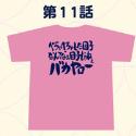 銀魂 サブタイこれくしょん!Tシャツ/第11話 男性用Lサイズ
