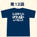 銀魂 サブタイこれくしょん!Tシャツ/第12話 男性用Lサイズ