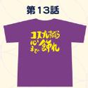 銀魂 サブタイこれくしょん!Tシャツ/第13話 男性用Lサイズ