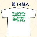 銀魂 サブタイこれくしょん!Tシャツ/第14話A 男性用Lサイズ