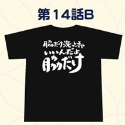 銀魂 サブタイこれくしょん!Tシャツ/第14話B 女性用Mサイズ