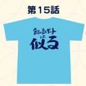 銀魂 サブタイこれくしょん!Tシャツ/第15話 女性用Mサイズ