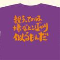 銀魂 サブタイこれくしょん!Tシャツ/第17話 女性用Mサイズ