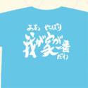 銀魂 サブタイこれくしょん!Tシャツ/第18話 男性用Lサイズ
