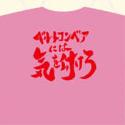 銀魂 サブタイこれくしょん!Tシャツ/第20話 男性用Lサイズ