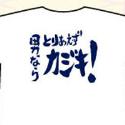 銀魂 サブタイこれくしょん!Tシャツ/第21話A 女性用Mサイズ
