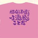 銀魂 サブタイこれくしょん!Tシャツ/第22話 女性用Mサイズ