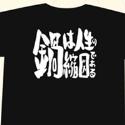 銀魂 サブタイこれくしょん!Tシャツ/第25話 女性用Mサイズ